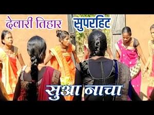 प्रदेश भर में देवारी तिहार पर सुआ नृत्य करती युवतियां।devari tihar,suwa nritya