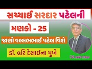 25 Sachchai Sardar Patelnee સચ્ચાઈ સરદાર પટેલની મણકો ૨૫ ૨૨ એપ્રિલ ૨૦૨૦