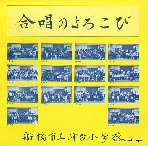 FUNABASHI SHIRITSU MINEDAI SYOGAKKO gassyo no yorokobi, syowa 59nendo