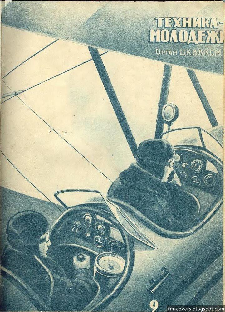 Техника — молодёжи, обложка, 1937 год №2