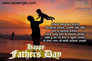 Happy Fathers Day Quotes From Daughter In Hindi Image Quotes At