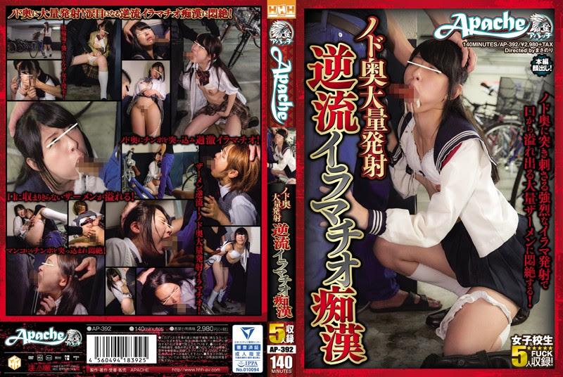 Bokep Jepang Jav AP-392 Throat Back Mass Firing Reflux Deep Throating Molester
