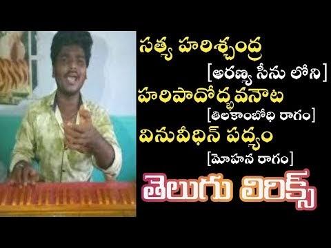 Haripadodbava Nouta, Vinu Veedhin Satya Harichandra Padyalu lyrics telugukalalu.in