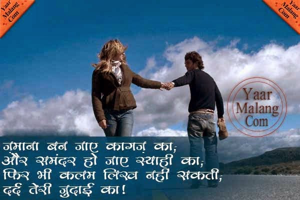 Lonely Love Quotes In Hindi