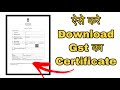 How to download gst Certificate