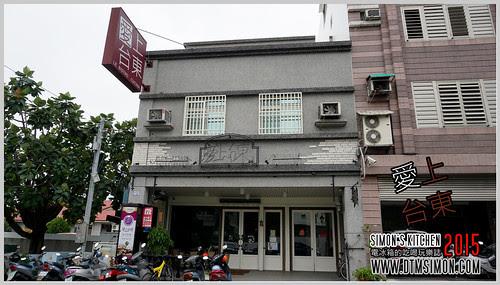 愛上台東義式餐廳01.jpg