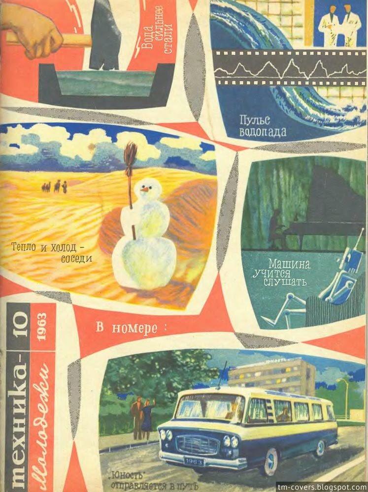 Техника — молодёжи, обложка, 1963 год №10