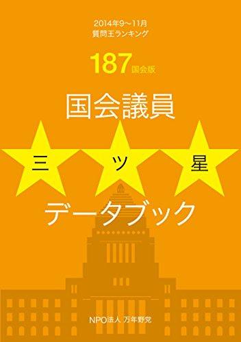 187国会版 国会議員三ツ星データブック (2014年9~11月 質問王ランキング)