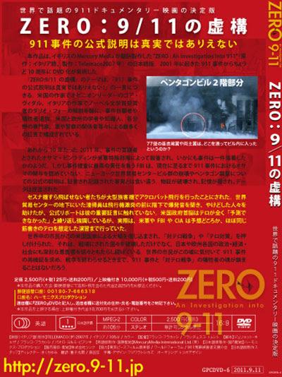 ZEROの JPG