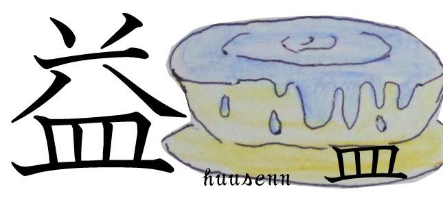 漢字の覚え方 益 風船あられの漢字ブログ