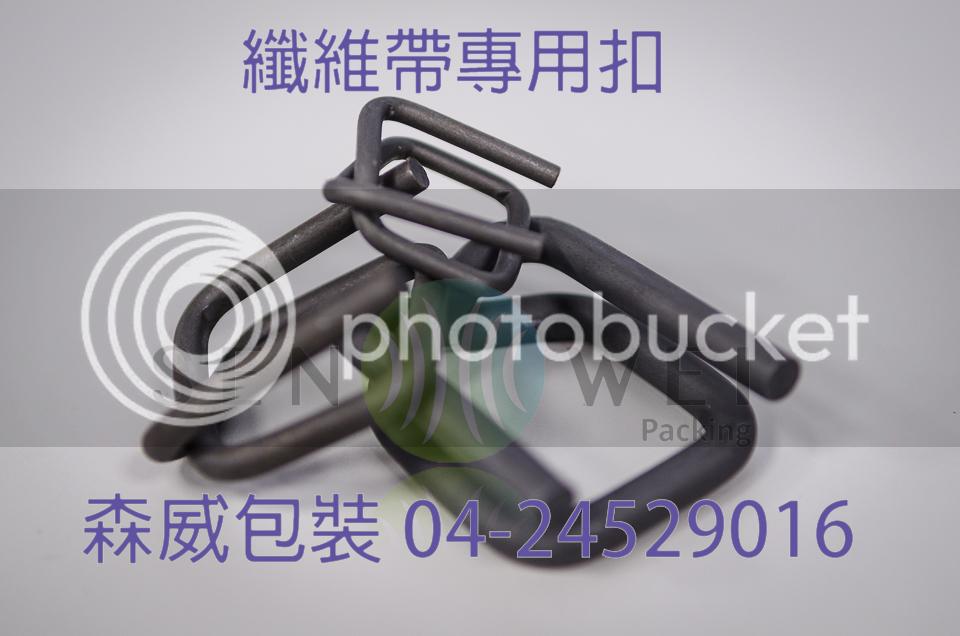 M型扣 柔性打包帶 專用扣