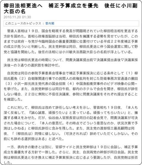http://sankei.jp.msn.com/politics/policy/101120/plc1011200131004-n1.htm
