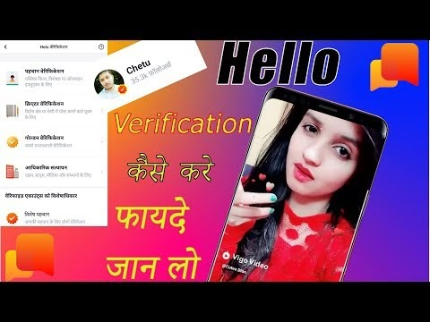 How to get verified on Helo | helo Creator  verification kaise karen in hindi