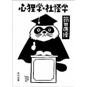 心狸学・社怪学 (角川文庫)