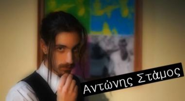 Antonis Stamos