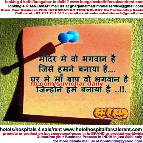 Father Mother Quotes In Hindi Suvichar In Hindi