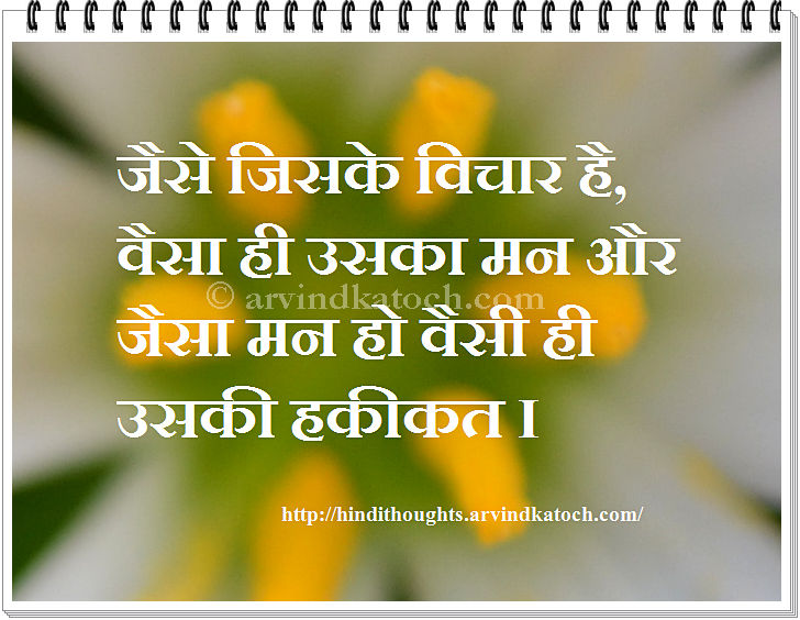 Quotes About Mind In Hindi 18 Quotes