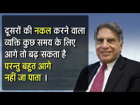 Ratan TaTa Quotes in Hindi - Motivational Status Video