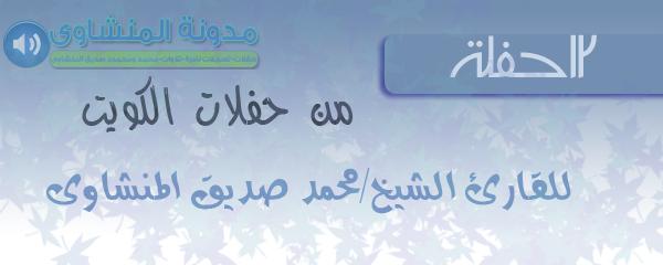 تحميل تلاوات نادرة للشيخ محمد صديق المنشاوي mp3