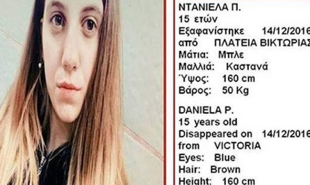 Εξαφάνιση 15χρονης στο κέντρο της Αθήνας