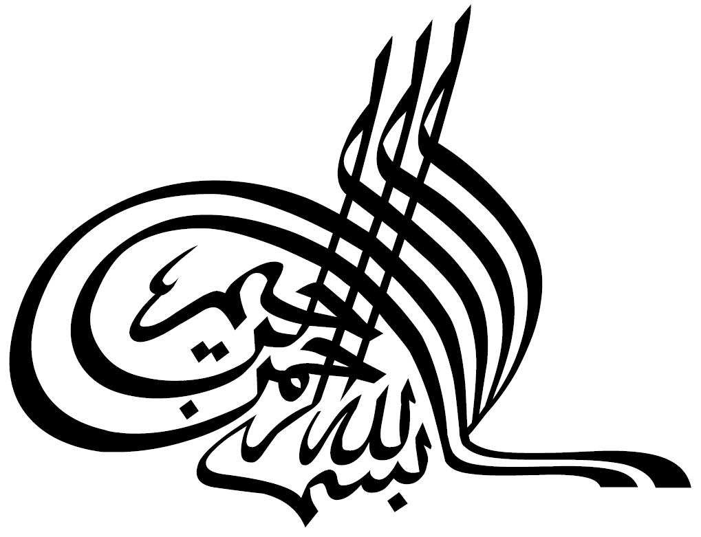 Free Kaligrafi Bismillah Simple Download Free Clip Art