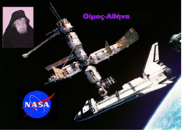 http://nationalpride.files.wordpress.com/2012/12/nasa-elderpaisios.jpg?w=612&h=408