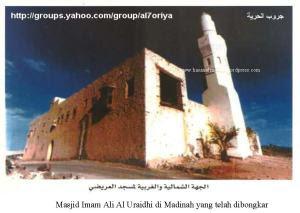 masjid-ali-al-uraidhi
