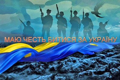 До уваги учасників АТО та членів родин Солом'янського району!