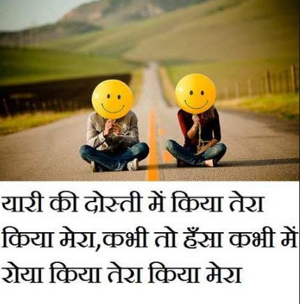 Best Friendship Shayari In Hindi With Images Dosti Shayari Quotes