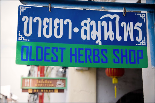 "Best Destinations should to visiting in Bangkok Thailand : Nguan Choon Tong Herb Store Inward <a href=""http://bangkokthailandairportmap.blogspot.com/2013/07/complete-tourist-attractions-map-of.html"">Attractions of Phuket, Thailand</a> Town"