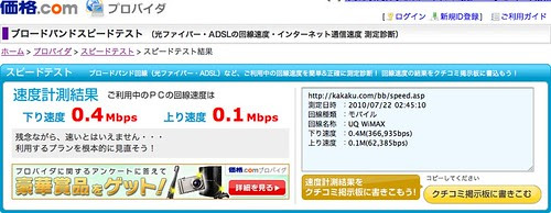 speed check - wimax