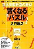 宮本算数教室の教材 賢くなるパズル入門編〈2〉
