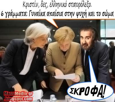 Lagarde Merkel Lazopoulos Λαγκάρντ Μέρκελ Λάκης Λαζόπουλος