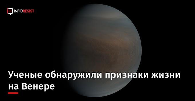 Ученые обнаружили признаки жизни на Венере