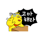 Korean emoticon 고마 해라 That's enough