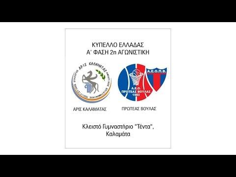 Άρις Καλαμάτας - Πρωτέας Βούλας για το κύπελλο Ελλάδας γυναικών, ζωντανά στις 14:00 από την Καλαμάτα