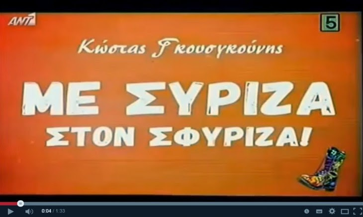 SYRIZA SFYRIZA
