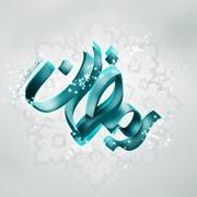 ramadan isalmic wallpaper