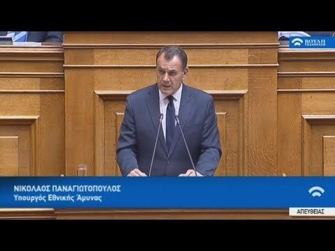 Ομιλία στη Βουλή του Υπουργού Εθνικής Άμυνας Ν.Παναγιωτοπουλου