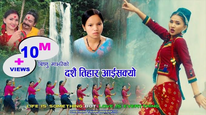 Dashai Tihar Aaisakyo Lyrics - Bishnu Majhi New Song
