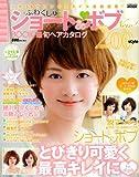 ふわくしゅショート&ボブBOOK 200style 最旬ヘアカタログ (晋遊舎ムック)