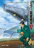 ミラー衛星衝突 上 (創元SF文庫)