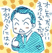 とりあえず 日本と麻生太郎をネタにしながら愛でるブログ