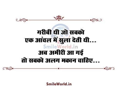 Poor And Rich Amiri Garibi Quotes In Hindi With Images