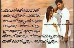 Malayalam Super Love Quotes For Fb Image Share Archives Facebook