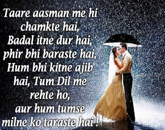 Best Lovely Romantic Shayari In Hindi Sms Quotes Pics