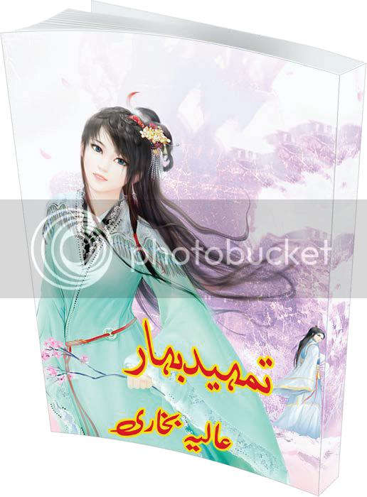 Tamheed e bahar by Aliya Bukhari