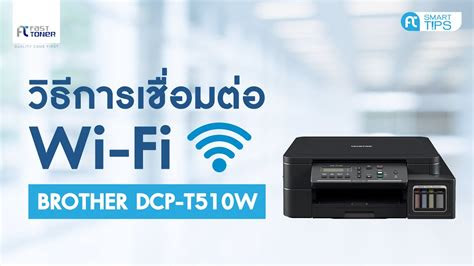 wi fi direct brother dcp tw