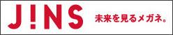 http://www.jins-jp.com/