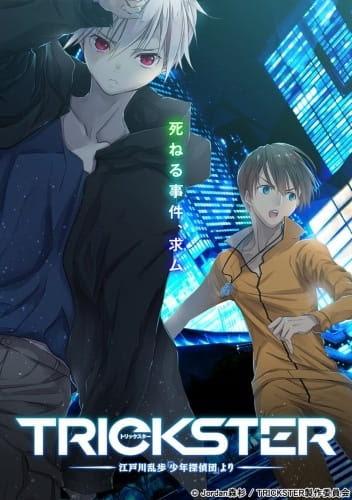 "imagen de Trickster: Edogawa Ranpo ""Shounen Tanteidan"" yori"